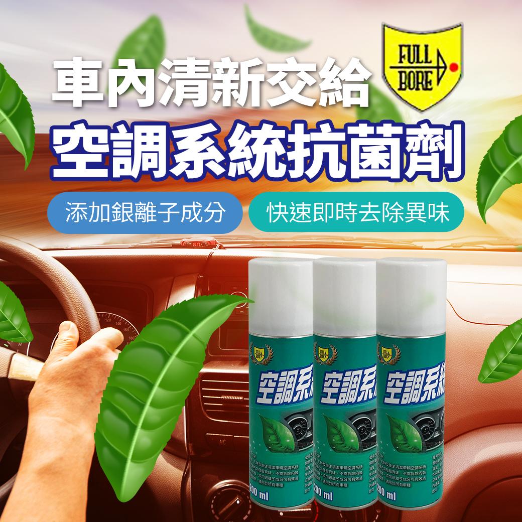 FULL BORE-空調系統抗菌劑