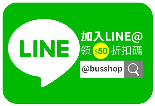 LINE@購物金