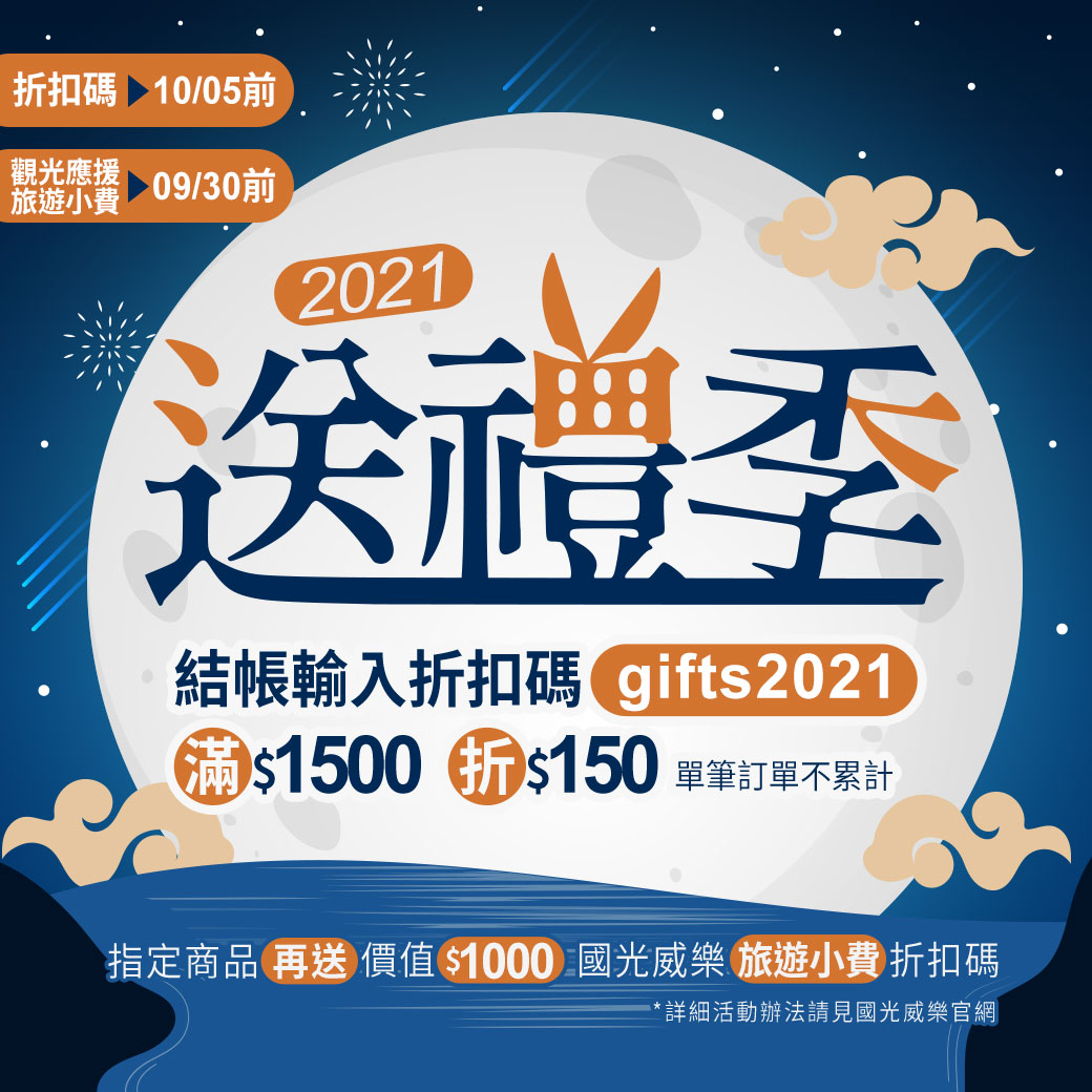 2021送禮季